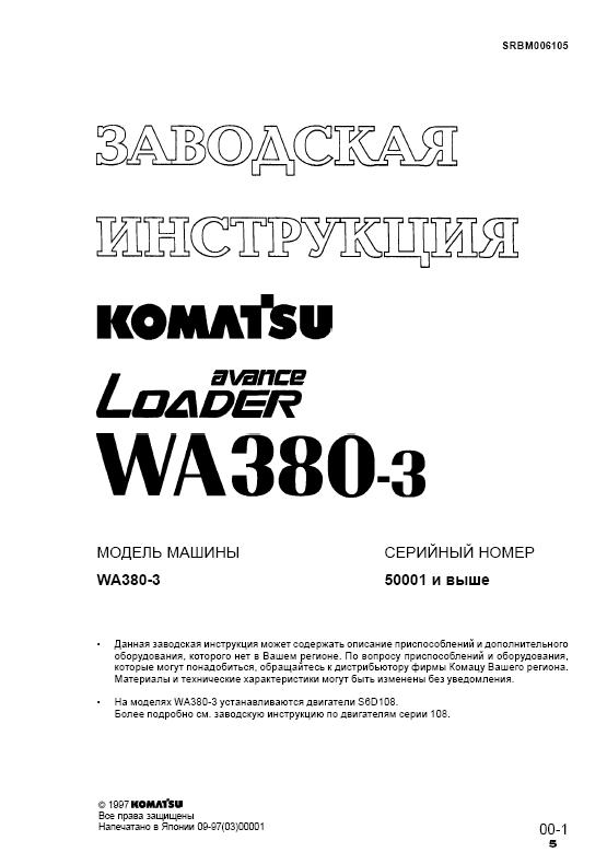 Repair manuals Komatsu Wheel Loader WA380-3 RUS Service Repair Manual