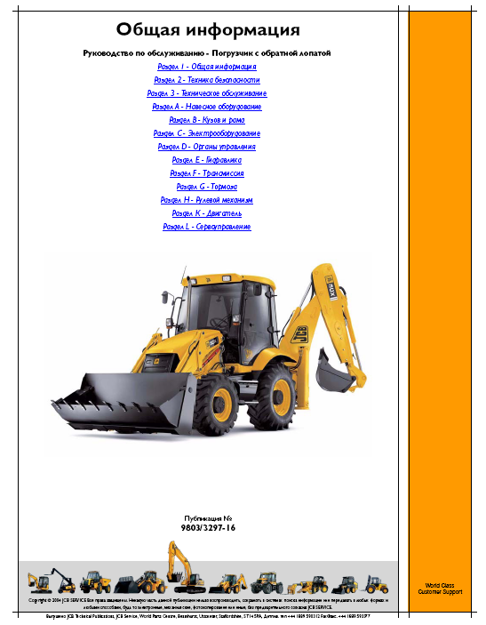 jcb 3cx wiring diagram jcb automotive wiring diagrams description 3cx1 jcb cx wiring diagram