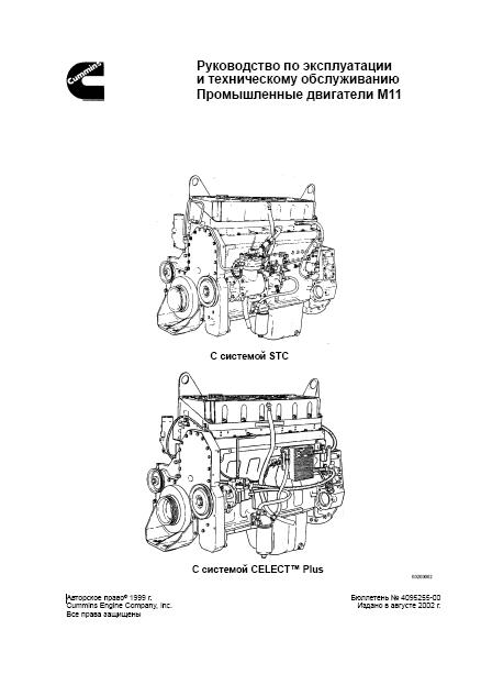 Cummins M11 Engine Rus Repair Manual Order  U0026 Download