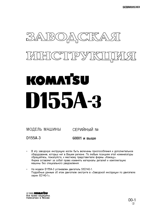 инструкция по ремонту гидросистемы коматсу 65 е 12 для