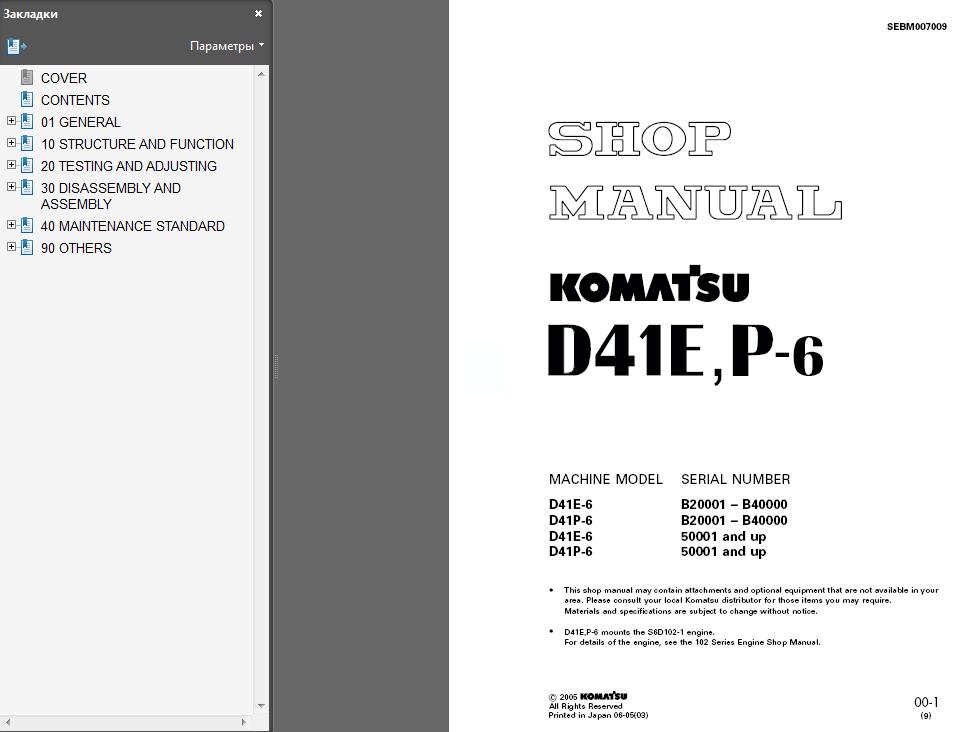 Komatsu D41e P