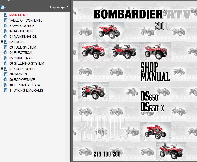 brp can ds650x service manual repair manual order