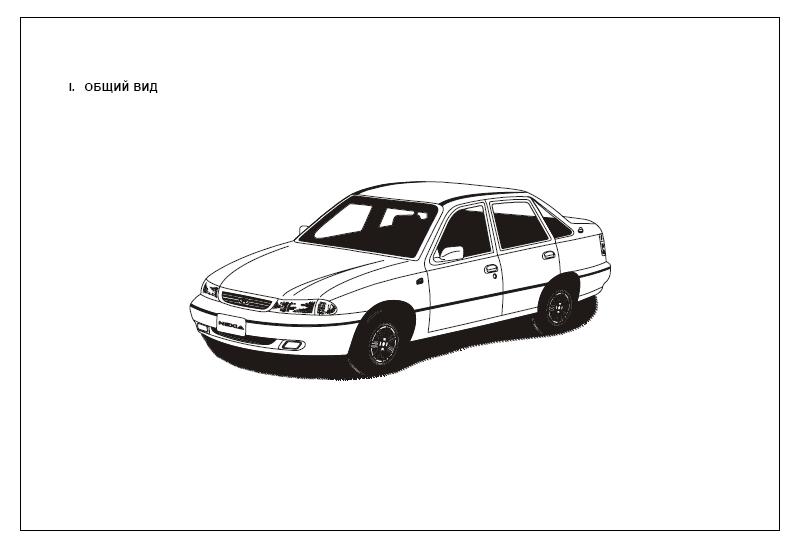 daewoo nexia spare parts catalog  pdf
