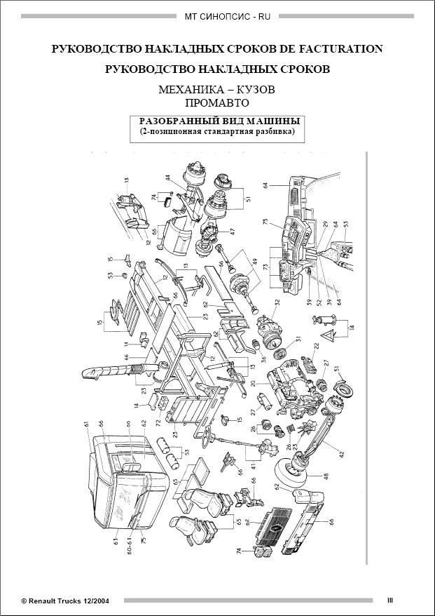 renault mascott repair manual repair manual order  u0026 download