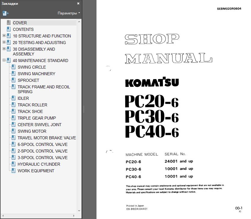Komatsu Pc20 6 manual