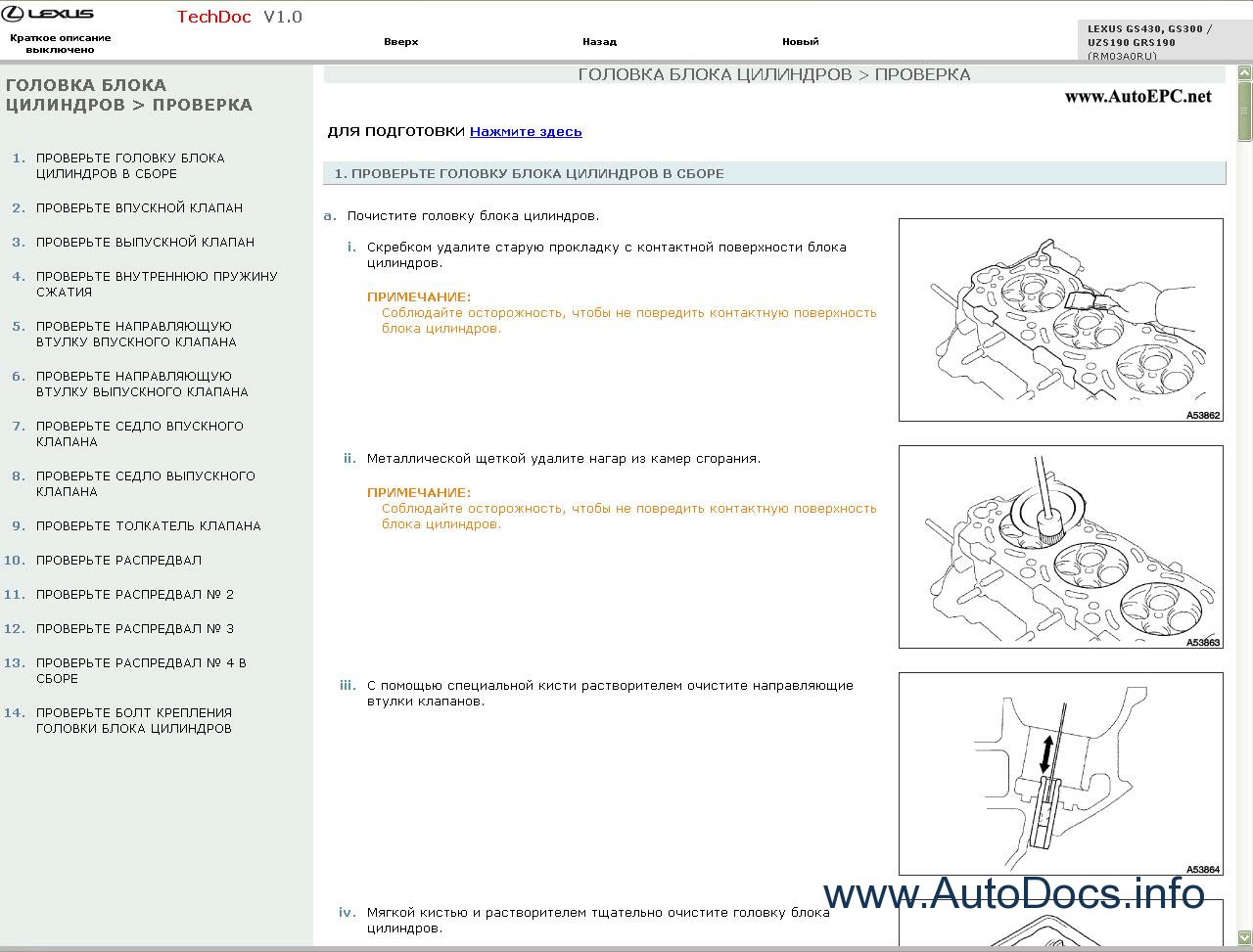 Lexus Gs430  300 Rus Repair Manual Order  U0026 Download