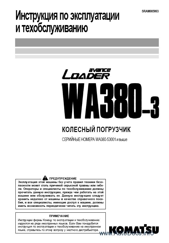 Repair manuals Komatsu Wheel Loader WA380-3 RUS Service Repair Manual ...