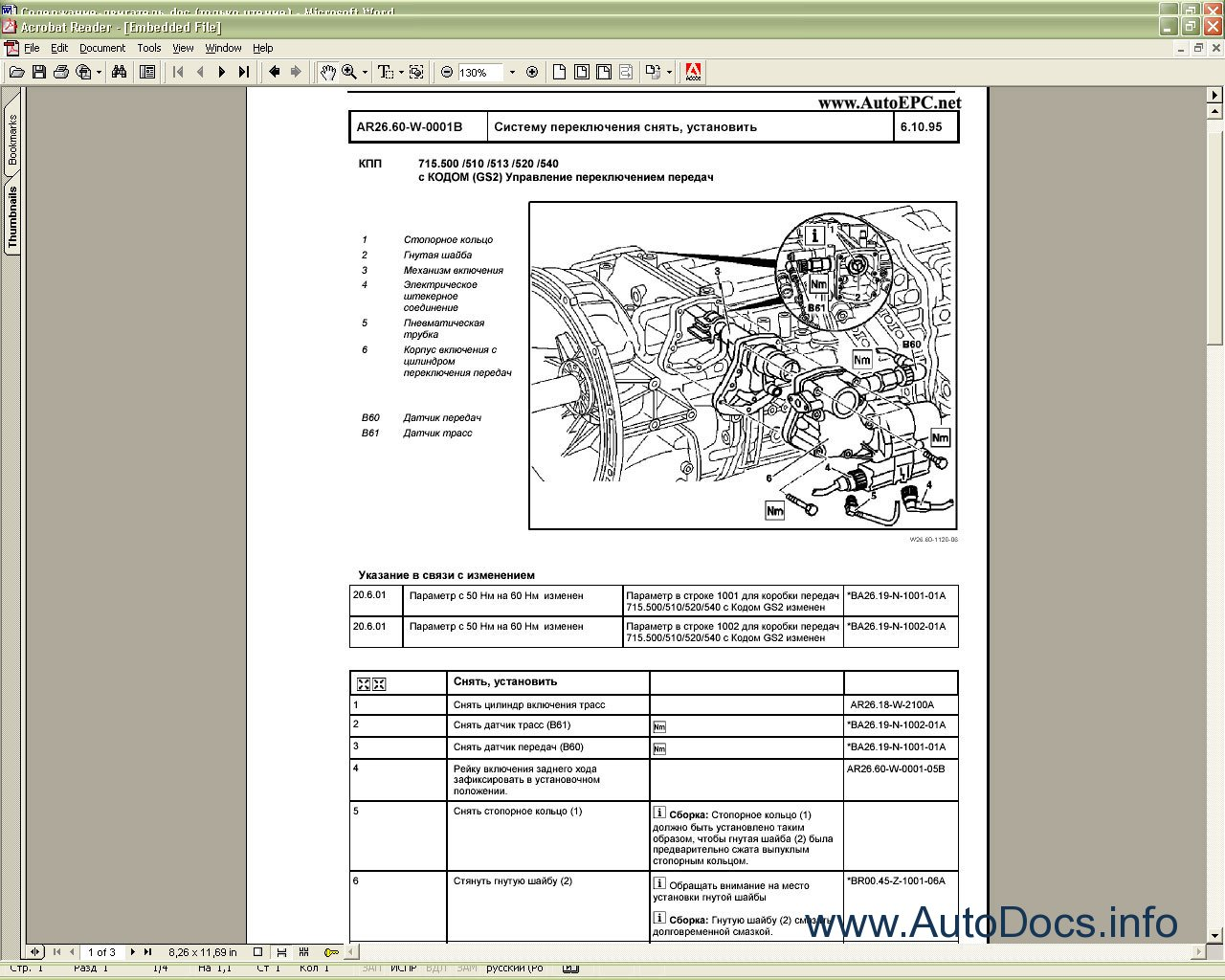 Mercedes benz actros service documentation repair manual for Mercedes benz online repair manual