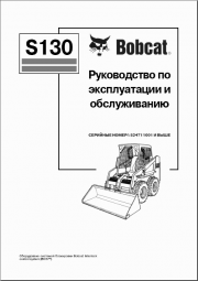 bobcat s130 mini loader parts catalog repair manual order. Black Bedroom Furniture Sets. Home Design Ideas