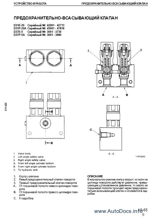 Komatsu D31-D37 Bulldozer Service Manual RU repair manual ... on