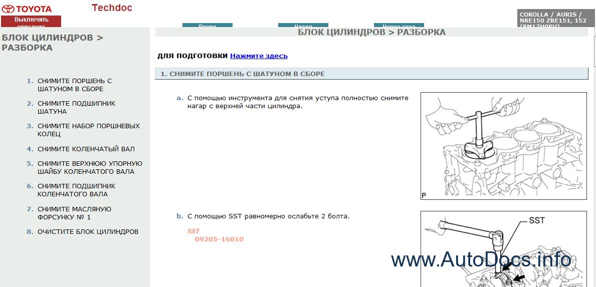 Toyota Corolla    Auris 2010 Service Manual Rus Repair Manual Order  U0026 Download