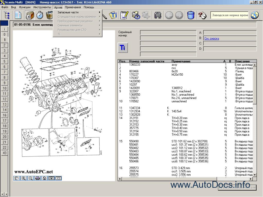 Scania Multi 7 05 parts catalog repair manual Order & Download