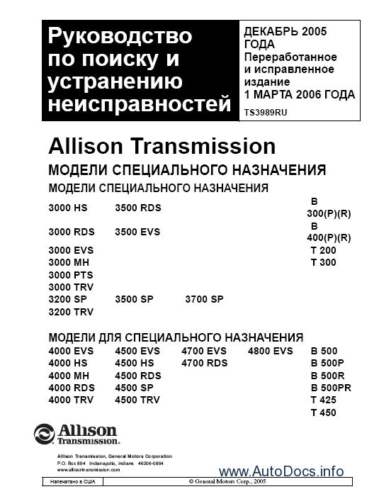 Allison Transmission 3000 And 4000 Repair Manual Order