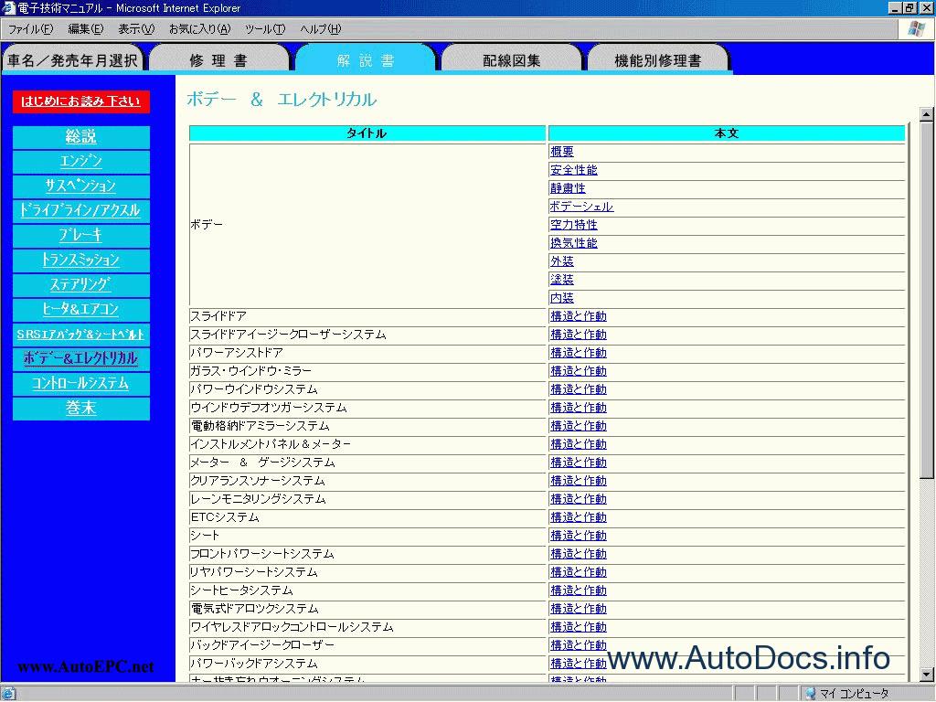Toyota Alphard G  V Repair Manual Order  U0026 Download
