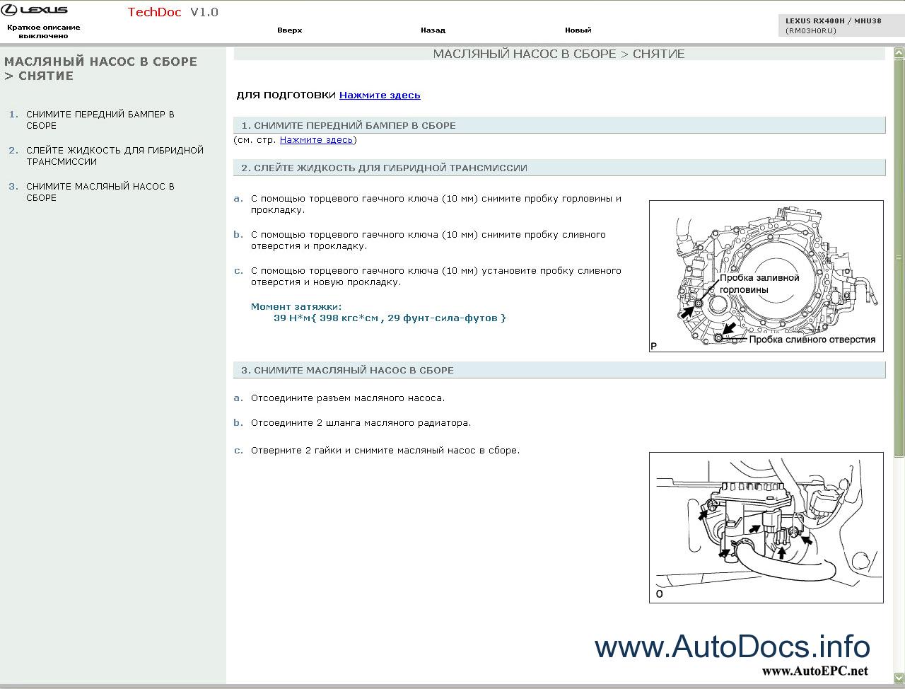 Lexus Rx400h Rus Repair Manual Order  U0026 Download